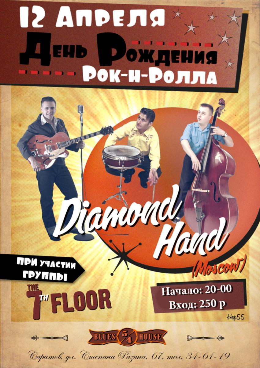 12.04 Diamond Hand. День Рождения Рок-н-Ролла. Саратов