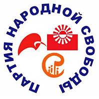 Члены РПР-ПАРНАС сообщили об очередной попытке рейдерского захвата партии - Общественное мнение Саратов Новости Сегодня