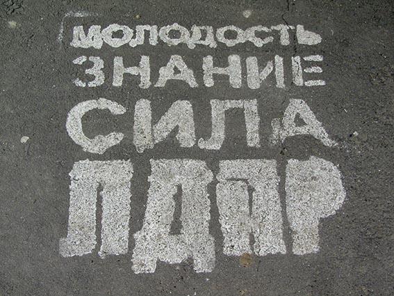 Саратовское отделение политической партии грабит банки? - Общественное мнение Саратов Новости Сегодня