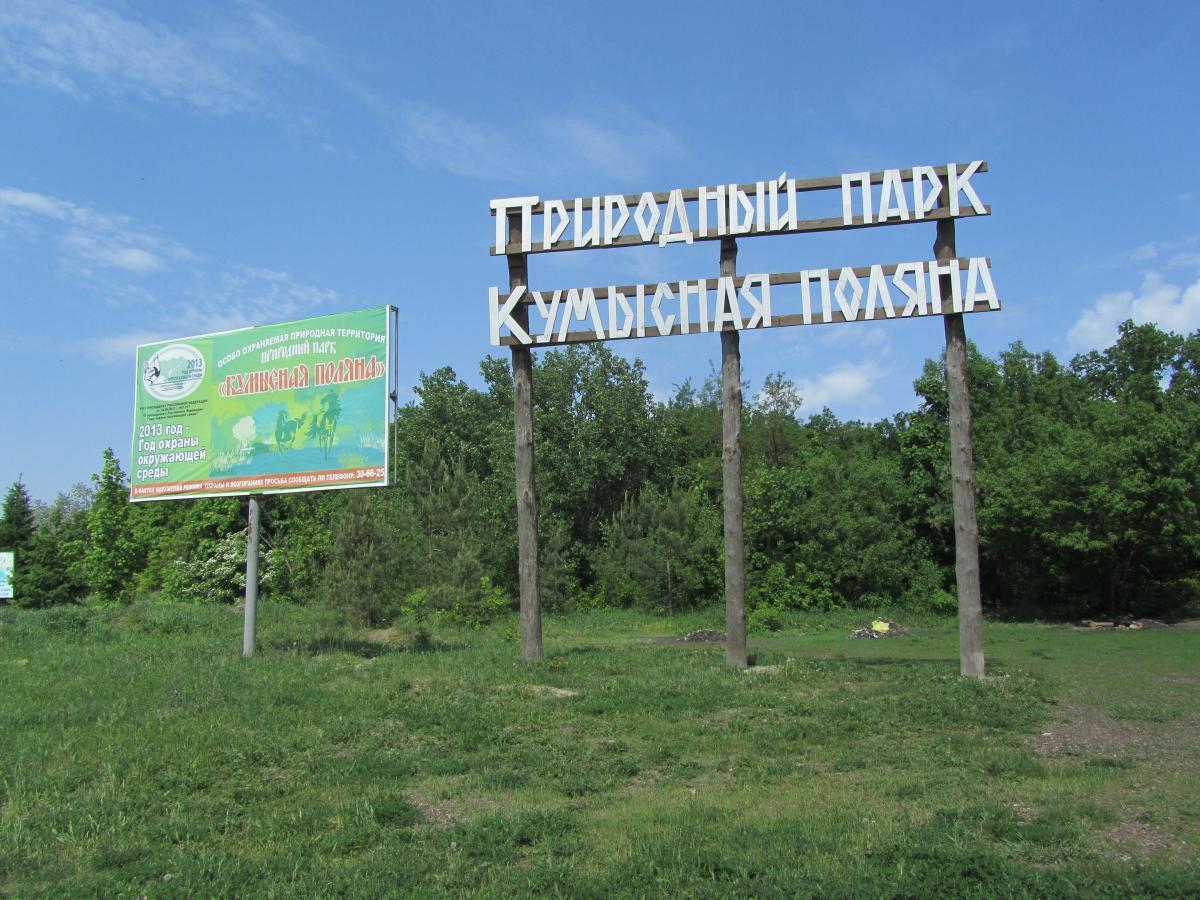Как Госдеп США спас Кумысную поляну, и что из этого вышло - Общественное мнение Саратов Новости Сегодня