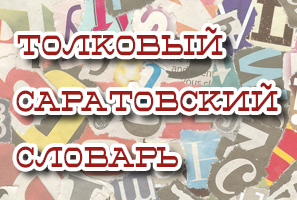 Базар Верхний — Воскресенское кладбище - Общественное мнение Саратов Новости Сегодня