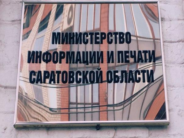 Саратовские журналисты упрекнули областное правительство в закрытости - Общественное мнение Саратов Новости Сегодня