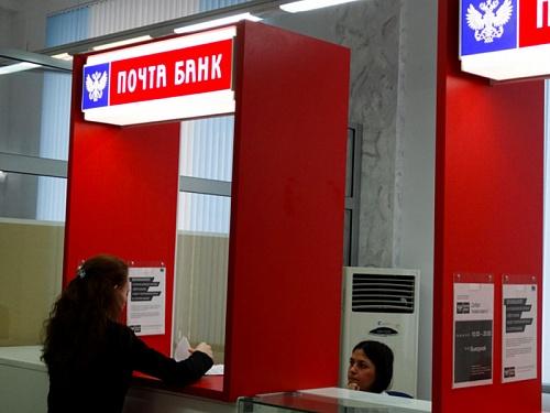«Почта Банк» привлекли кответственности завключение дополнительной платы вдоговор