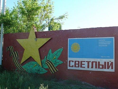 ВСаратовской области выбрали руководителя ЗАТО Светлый