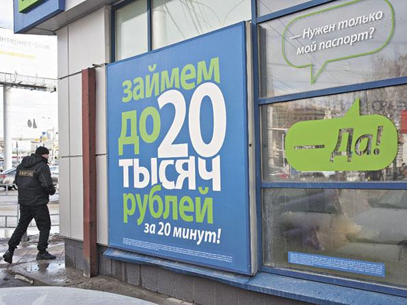 Долги помикрозаймам вСамарской области составили 18,4%