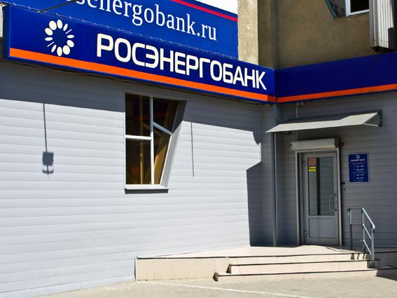 Впермском отделении «Росэнергобанка» некомментируют отзыв убанка лицензии