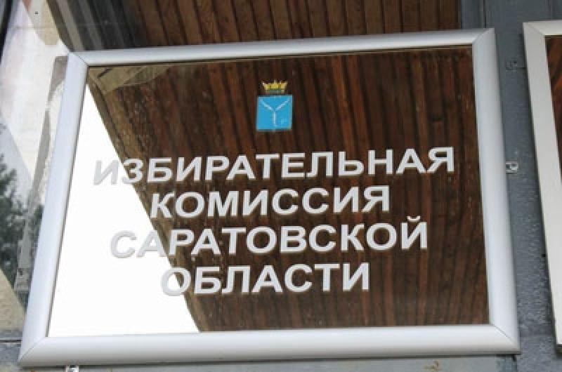 Председателей саратовских территориальных избиркомов отправят вотставку