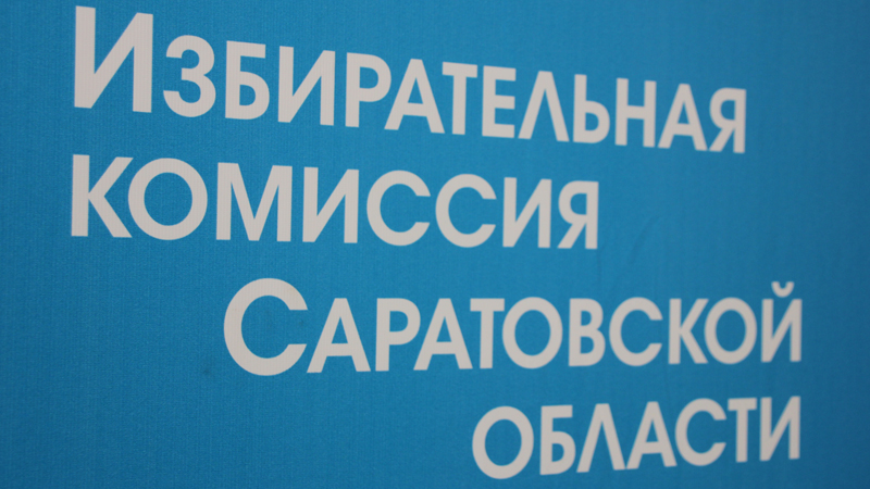 Облизбирком принял решение обувольнении 10 председателей ТИК