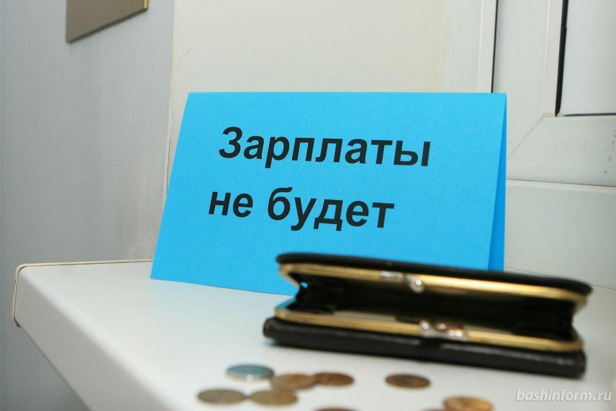 Директора саратовского учреждения оштрафовали задолги по заработной плате