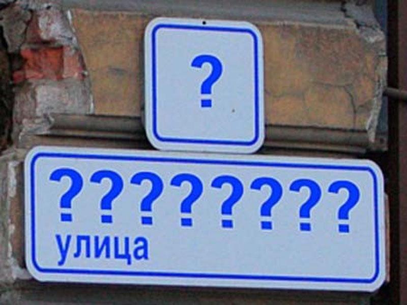 Проезды вЗаводском районе получили наименования