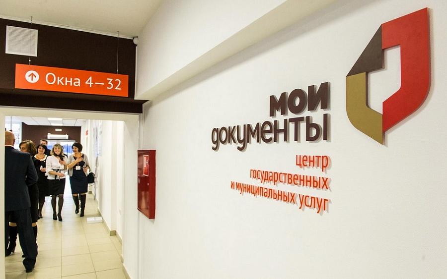 Павловский МФЦ стал лучшим воВсероссийском конкурсе по результатам 2017 года