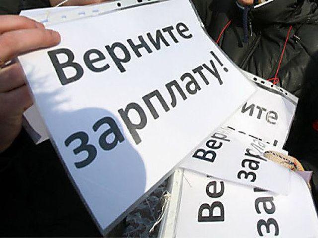 Задолженность по заработной плате в Российской Федерации замесяц увеличилась до3 млрд руб.