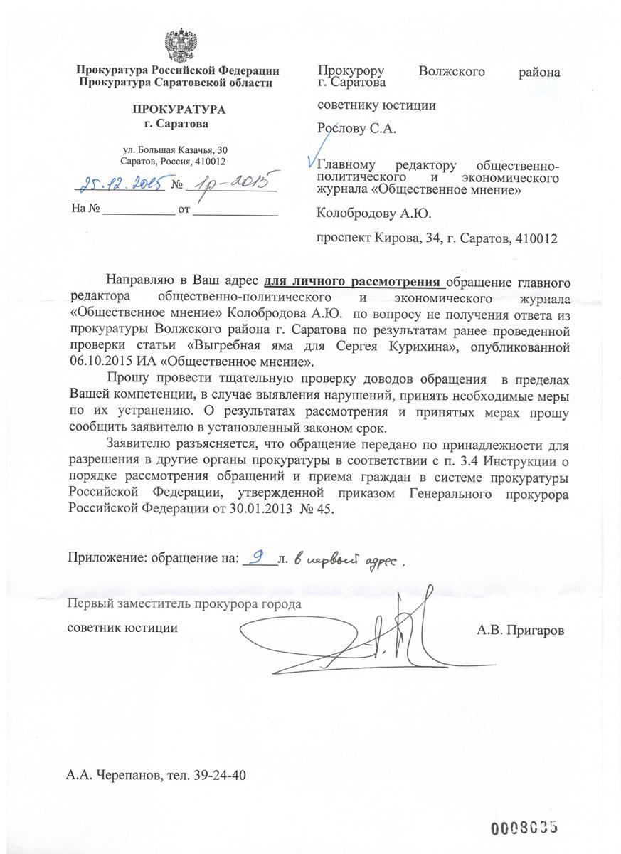 саратов журнал стройка-саратов