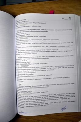 Конверт для господина Шульдякова